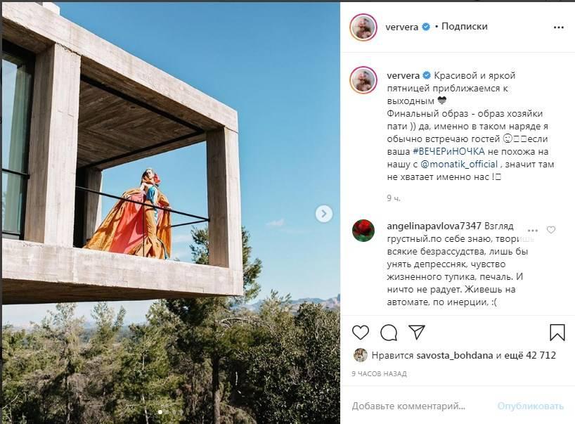 «Как покойница»: Вера Брежнева предстала в эпатажном платье, рассказав, что именно так «встречает гостей»