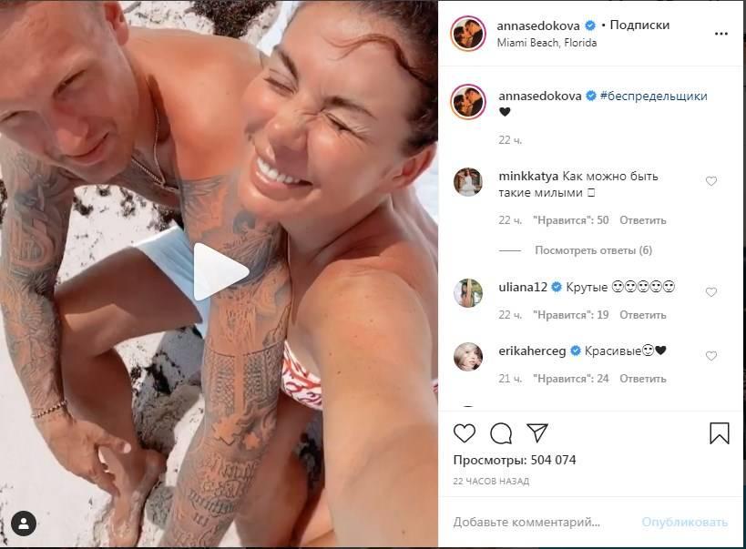 «Как можно быть такими милыми?» Анна Седокова поделилась полуголым пляжным видео со своим мужчиной