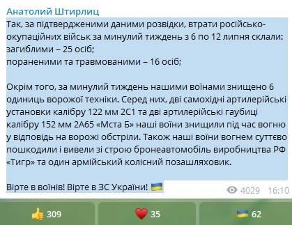 «25 погибших и 16 раненных»: Боевики несут потери за каждый обстрел позиций ВСУ на Донбассе
