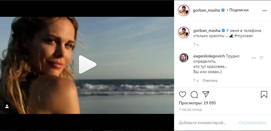 «Сколько нежности! Вы так прекрасны»: Мария Горбань поделилась атмосферным видео, снятым на берегу океана