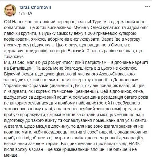 Президент Зеленский в очередной раз отправился в отпуск: в этот раз он выбрал «дачу Хрущева»