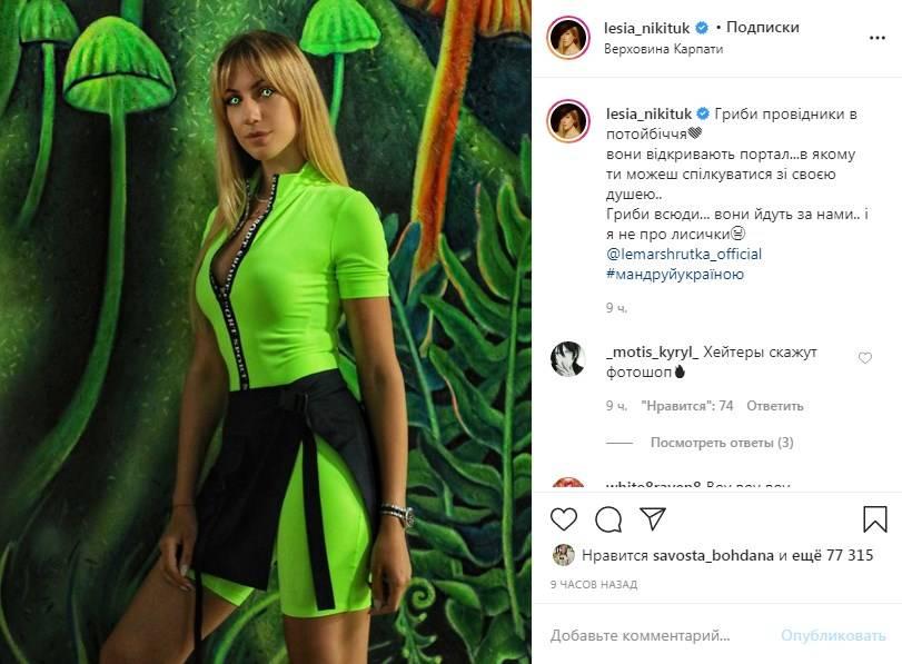 «Провідники в потойбіччя»: Леся Никитюк рассказала о силе грибов