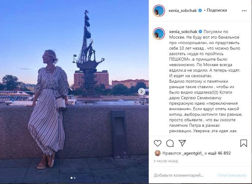 «Скоро будет маленький Богомольчик!» Ксения Собчак выложила фото, которое спровоцировало волну догадок о ее беременности