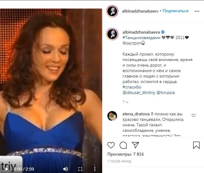«Как же красиво»: Альбина Джанабаева показала свое выступление на «Танцах со звездами» вместе с партнером Дмитрием Дигусаровым