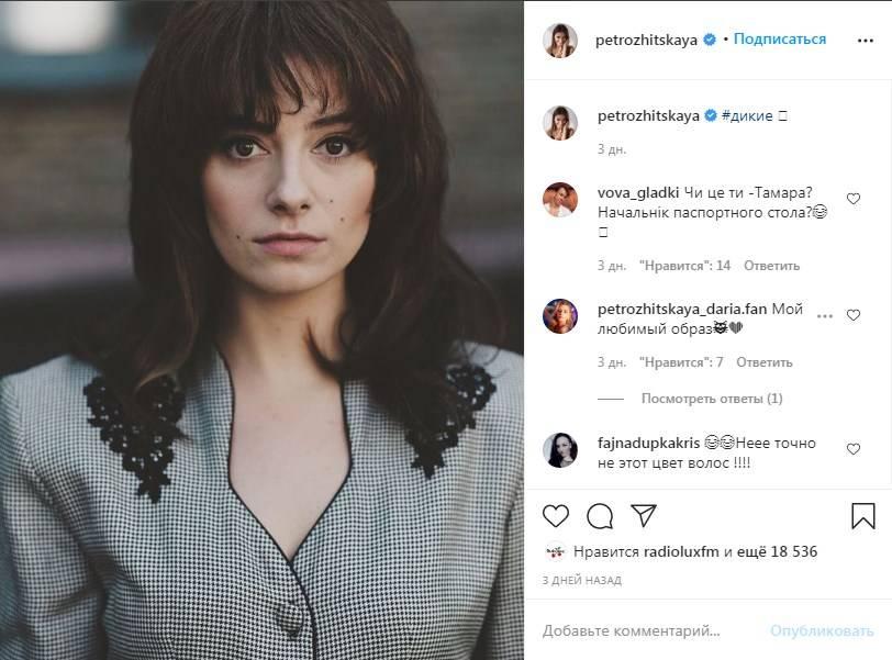 «Начальник паспортного стола»: звезда сериала «Папик» позировала с черными волосами и челкой
