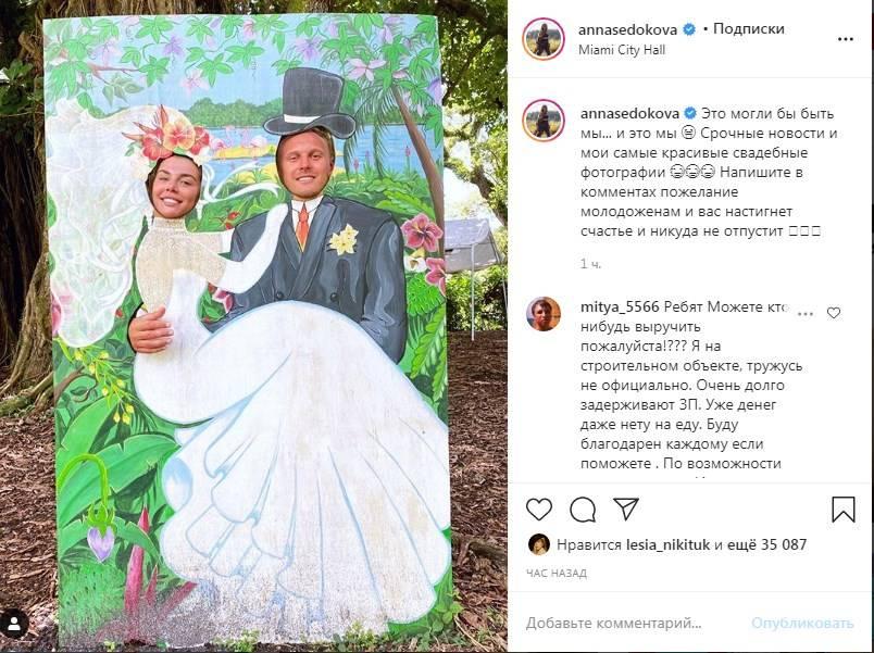 Анна Седокова показала первые свадебные фото