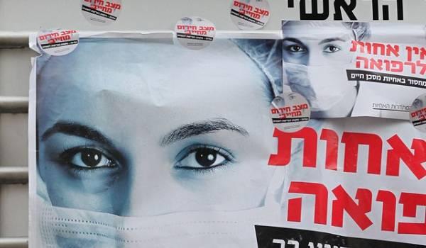 Медицинские работники Израиля вышли на массовую забастовку: названа причина