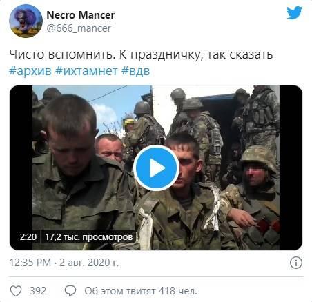 «Вот вам и всё ВДВ РФ»: Бойцы ВСУ на Донбассе захватили в плен псковских десантников