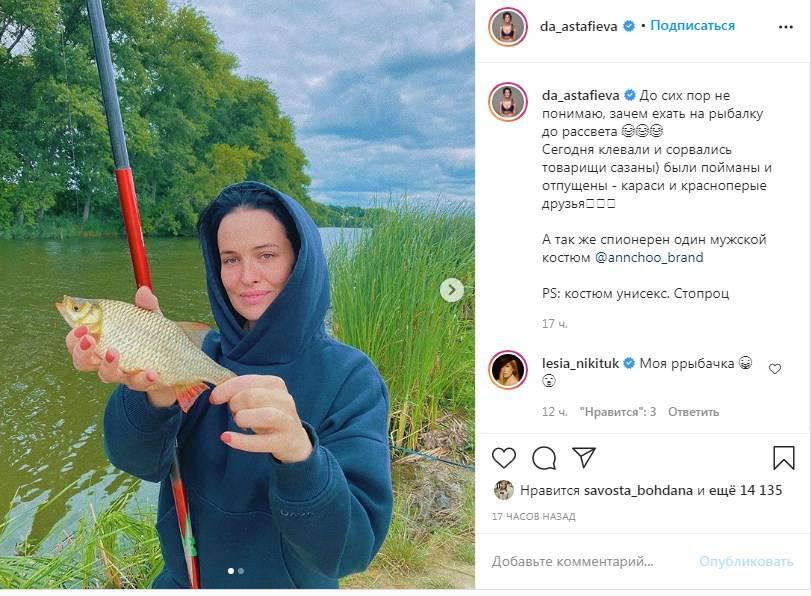 Даша Астафьева показала, как провела свои выходные, похваставшись уловом
