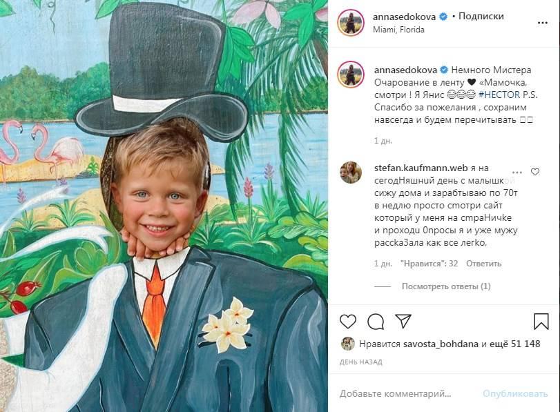 «Вот вырастит сердцеед!» Анна Седокова умилила сеть новым фото своего сына