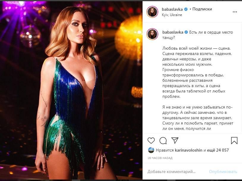 «С таким взглядом и внешностью можно просто стоять»: Слава Каминская рассказала, как относится к проекту «Танцы со звездами»