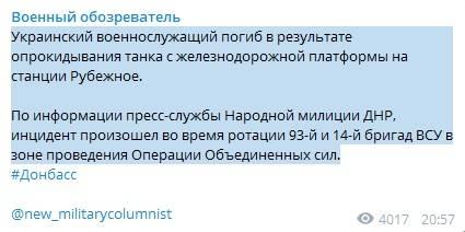 «Расплющило танком»: На станции Рубежное на бойца ВСУ опрокинулся танк, боец погиб - росСМИ