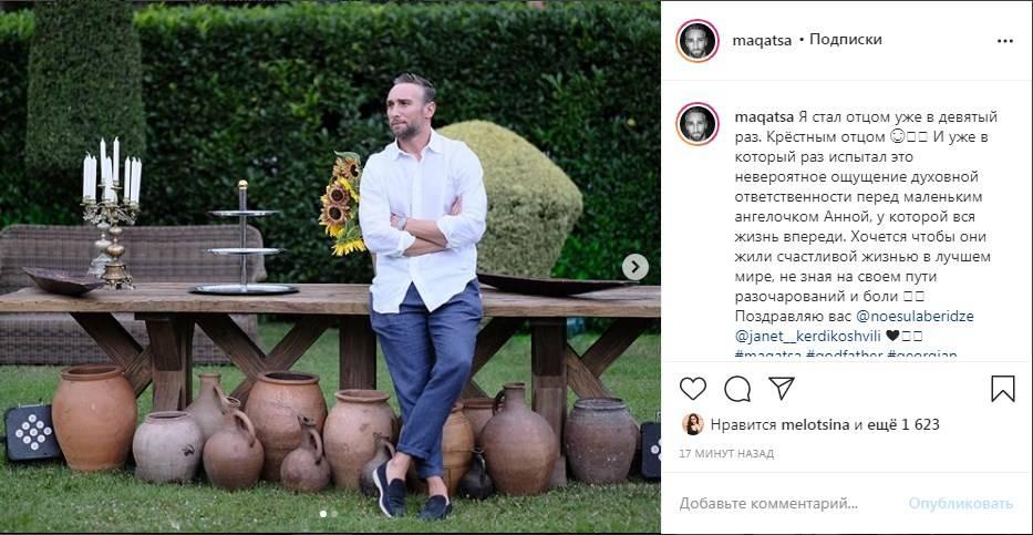 «Я стал отцом уже в девятый раз»: Иракли Макацария сделал неожиданное признание