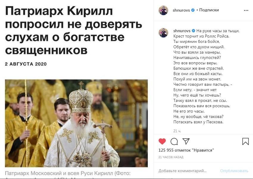 «Потаскать взял у Пескова»: Шнуров стихами высмеял заявление Кирилла, который опроверг слухи о своем богатстве