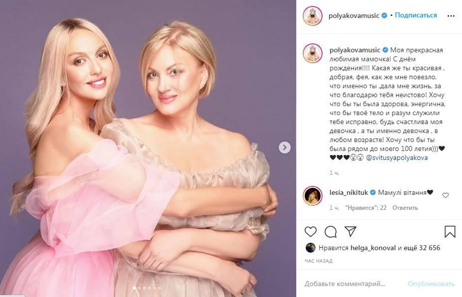 «Моя девочка»: Оля Полякова трогательно поздравила маму с днем рождения, поделившись архивными фото