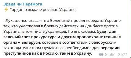 «Зрада чи перемога»: Гордон рассказал о передаче Минском Киеву задержанных «вагнеровцев»
