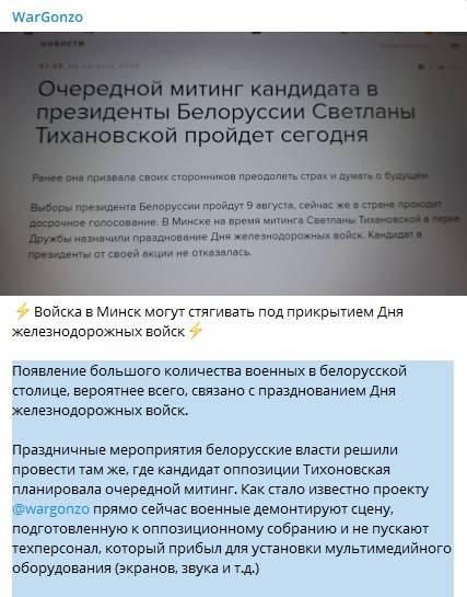 «Стягивание войск в Минск. Таки война?»: События получили свое продолжение