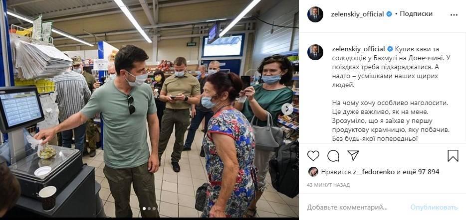 «Вообще за л*хов нас держит»: Владимир Зеленский во время рабочего визита в Донецкую область посетил продуктовый магазин