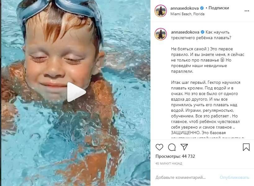 Анна Седокова показала, как всем семейством учили трехлетнего Гектора плавать