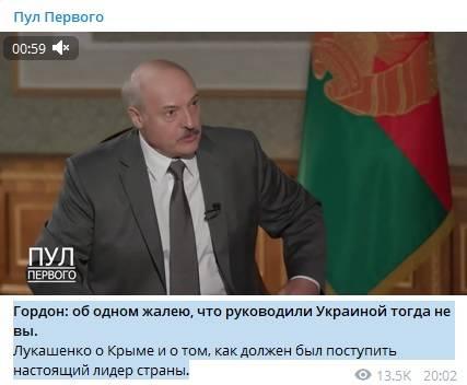 Гордон – Лукашенко: «Когда РФ захватывала Крым, очень жалко, что Украиной руководили не вы»