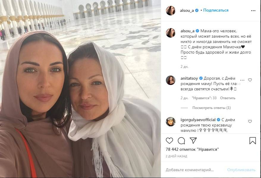 «Очень она у Вас красивая татарочка»: Алсу показала свою маму, удивив сеть ее красотой