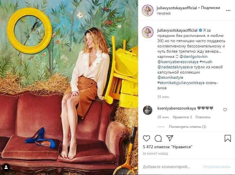 «Самая прекрасная и утонченная!» Юлия Высоцкая засветила стройные ноги в стильной юбке