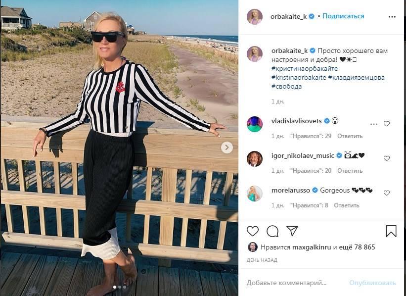 «Очень классно выглядишь»: Кристина Орбакайте показала свои пляжные фото, поклонники в восторге
