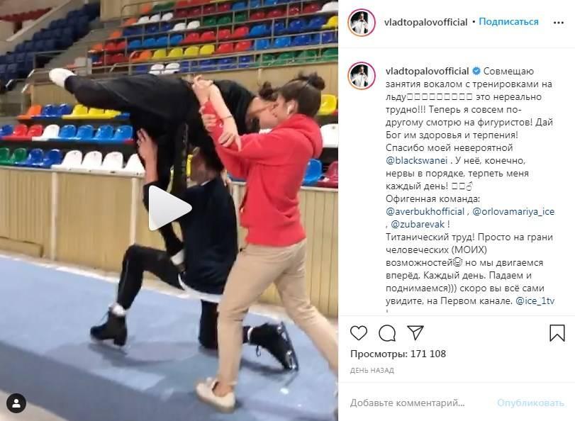 Влад Топалов стал материться во время тренировки  на льду, указав, что быть фигуристом очень трудно