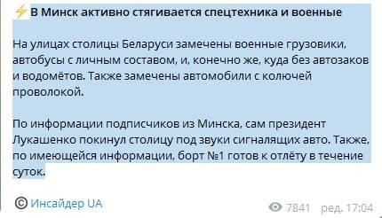 «Фиаско Лукашенко?»: Президент покинул Минск под звуки сигналящих авто. Борт №1 готов к отлету в течение суток