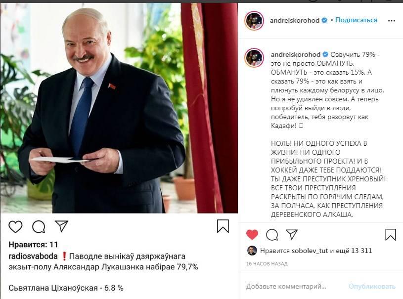 «А теперь попробуй выйди в люди, победитель, тебя разорвут как Каддафи!» Звезда КВН назвал Лукашенко «хр*новым преступником»