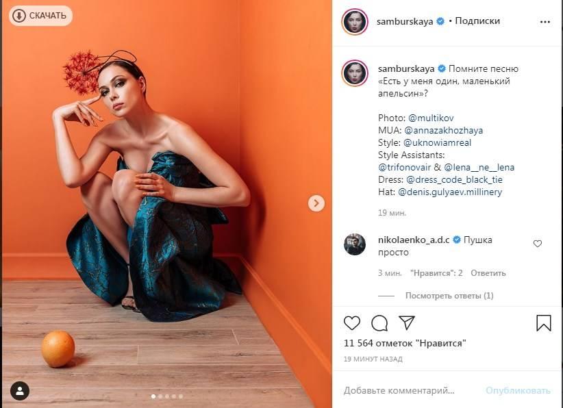 «Бедный апельсин, побывал и на полу, и в с*ськах, и в ж*пе»: Самбурская покорила сеть серией своих новых фото