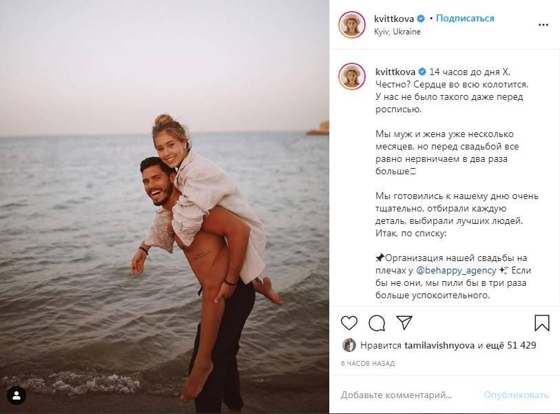 «14 часов до дня Х»: Даша Квиткова призналась, что очень нервничает из-за предстоящей свадьбы