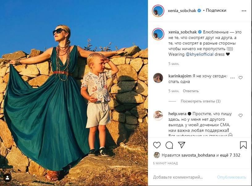 «Маленький принц ждёт свою Ассоль»: Ксения Собчак поделилась новым фото со своим сыном