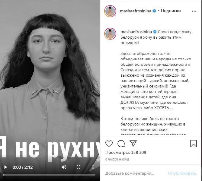 «Это начало больших перемен! Держитесь!» Маша Ефросинина поддержала белорусов