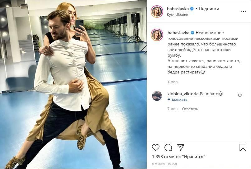 «Рановато как-то, на первом-то свидании бёдра о бёдра растирать»: Слава Каминская показала первые фото с репетиции на шоу «Танцы со звездами»