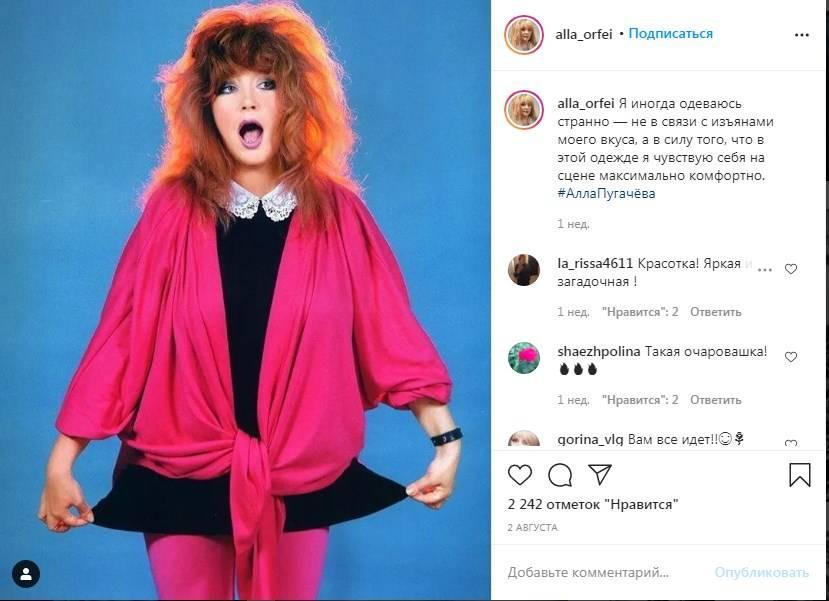 В сети появилось фото Аллы Пугачевой в розовых колготах и коротком черном платье
