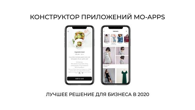 Конструктор приложений Mo-Apps лучшее решение для бизнеса в 2020