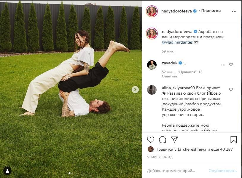 «Это что за камасутра?» Надя Дорофеева показала, как развлекается с мужем на лужайке