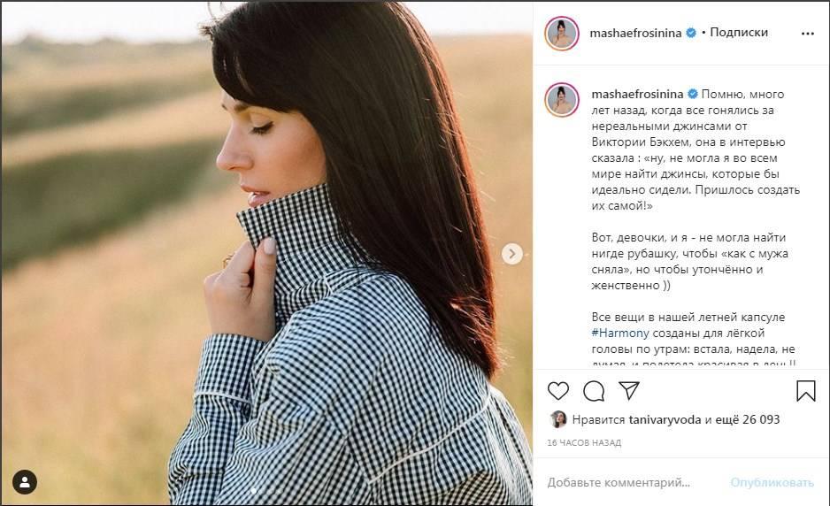 «Встала, надела, не думая, и полетела красивая в день»: Маша Ефросинина создала идеальную женскую  рубашку