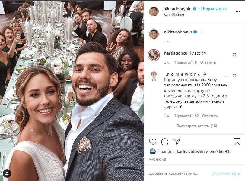 «Пищу от счастья! Это случилось»: Даша Квиткова показала первое свадебное фото