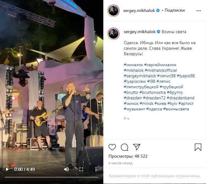 «Я здесь не для того, чтобы геополитическую х**ню рассказывать, а для того, чтобы петь вам о***нные песни»: Михалок впервые вживую прокомментировал массовые протесты в Беларуси