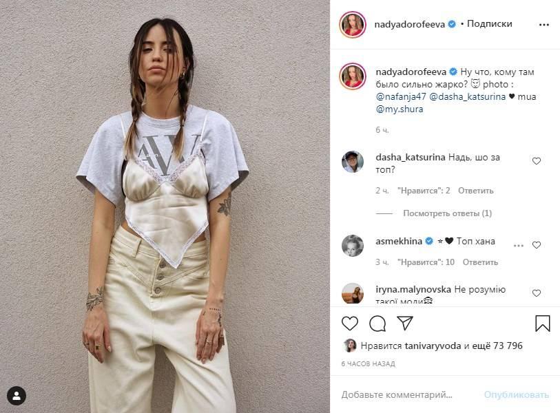 «Так по улице ходила? Не понимаю такой моды»: Надя Дорофеева расстроила сеть своим внешним видом
