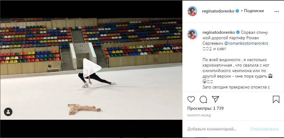 «Я настолько харизматичная, что свалила с ног олимпийского чемпиона»: Регина Тодоренко травмировала своего партнера во время тренировки на льду
