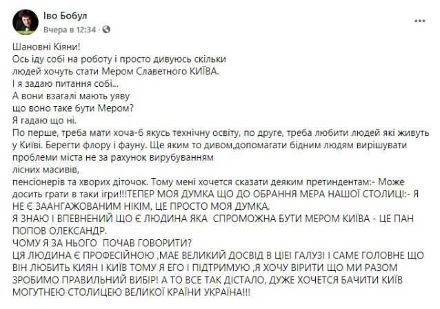 «Писать – не ваше, очень много ошибок. Иногда лучше петь и улыбаться»: Иво Бобул агитировал за Александра Попова в мэры Киева и нарвался на жесткую критику