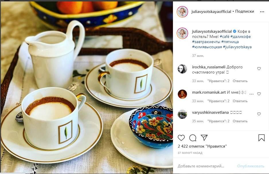 «Романтично!» Юлия Высоцкая начала свой день с кофе в постели в фарфоровой чашке
