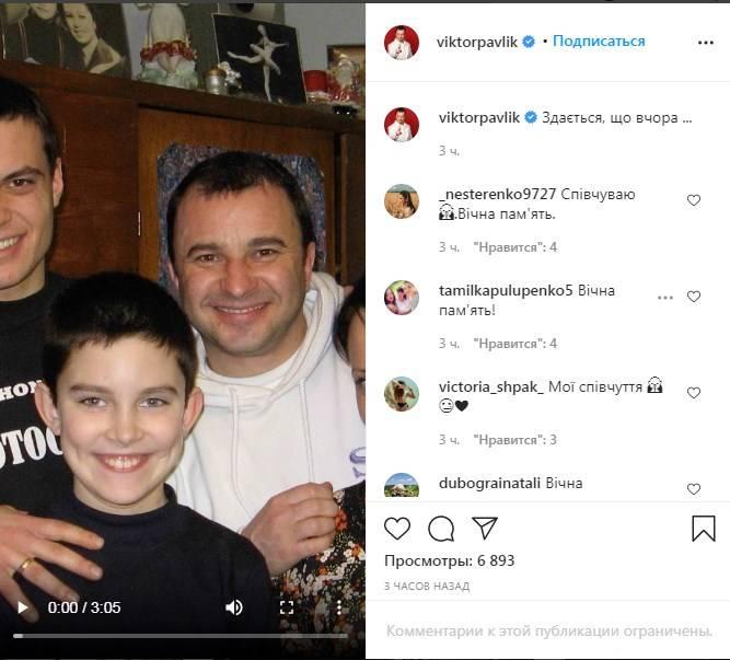 «Какой красивый парень»: Виктор Павлик довел сеть до слез, показав первые и последние фото своего умершего сына
