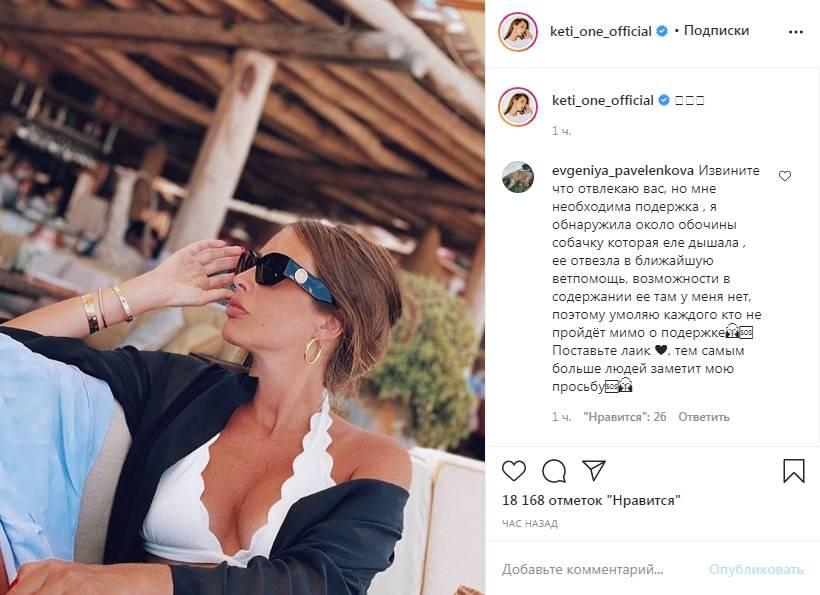«Дразнишь красивой грудью»: солистка группы «А'Студио» показала новое фото, которое стали активно обсуждать в сети