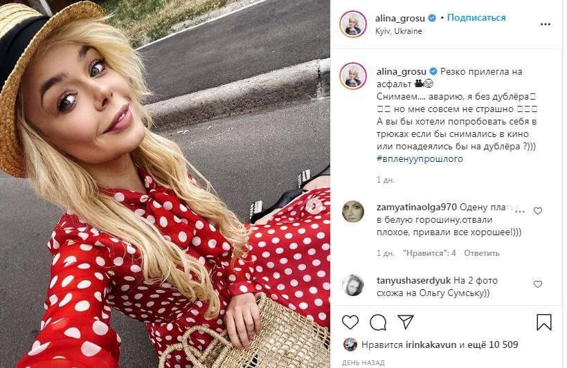Алина Гросу показала, как снималась в сцене с аварией, без дублера