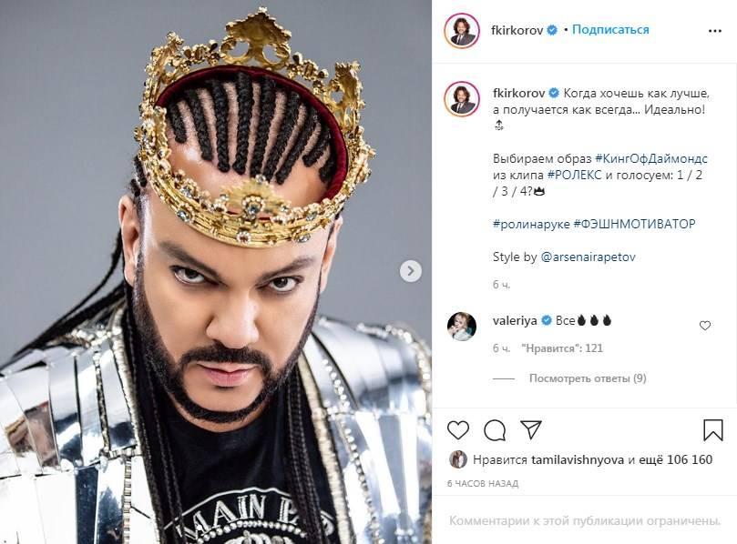 «Прям помолодел!» Киркоров показал новые фото, где позировал с короной и косичками на голове