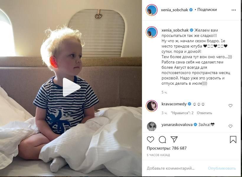 «Как сладко зевает»: Ксения Собчак показала умилительное видео со своим сыном